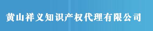 黄山商标注册_代理_申请